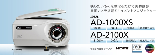 AD_2000Xプロジェクター
