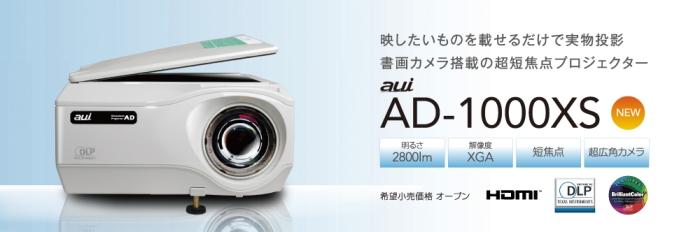 AD_1000XSプロジェクター