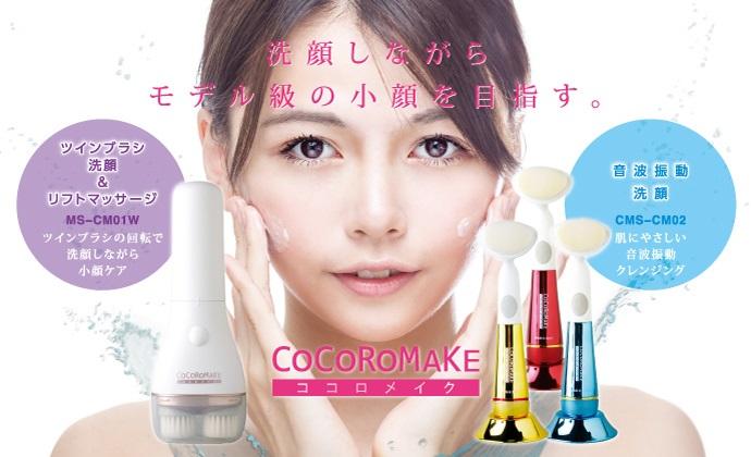 CoCoRoMake