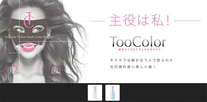 TooColor