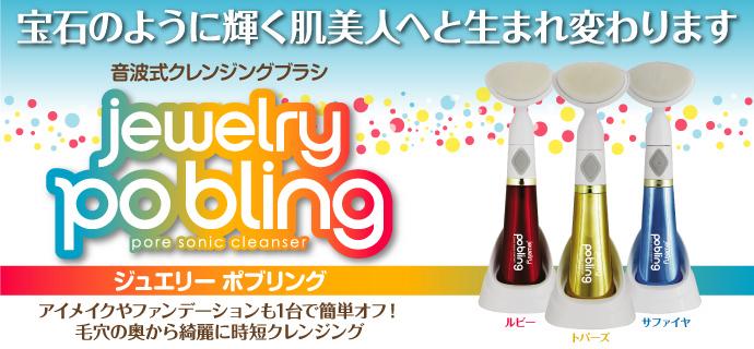 jewelry pobling