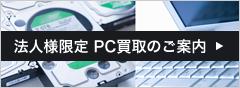 法人様限定 PC買取のご案内