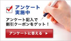 webショップアンケート