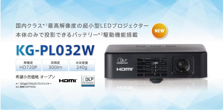 KG-PL032W