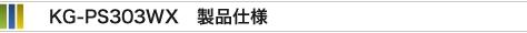 KG-PS303WX main
